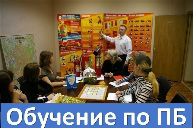 Провести обучение с работниками по пожарной безопасности